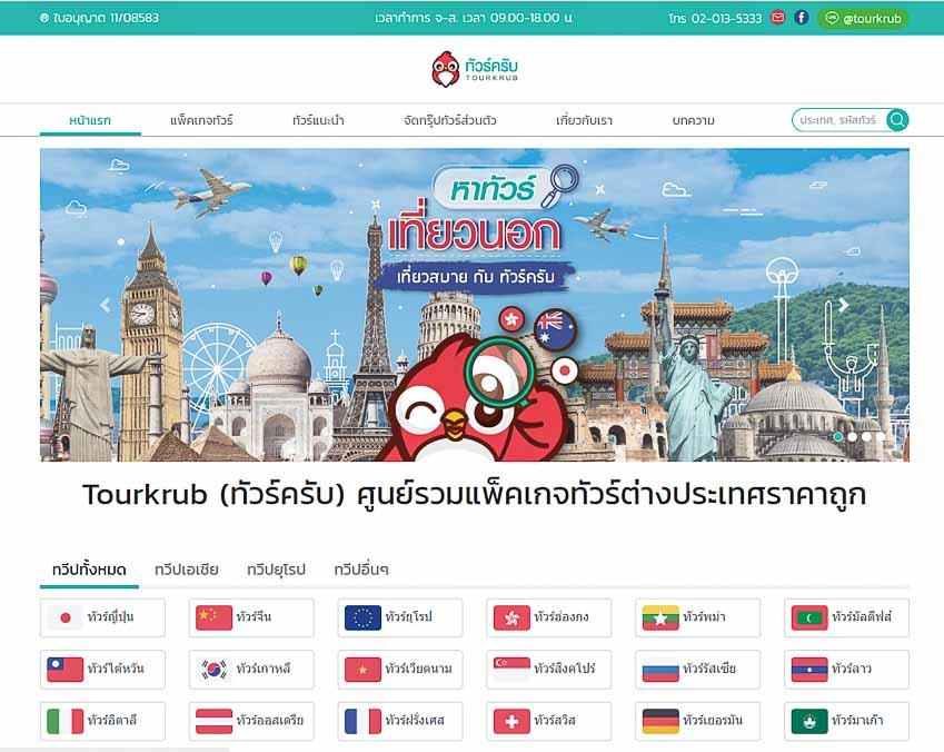 cong-ty-cong-nghe-lu-hanh-Tourkrub-cua-Thai-Lan