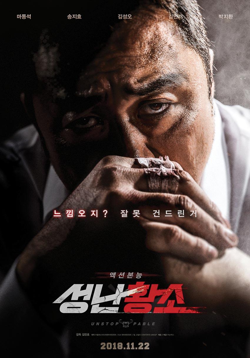 Những phim bom tấn cuối cùng của năm 2018 2