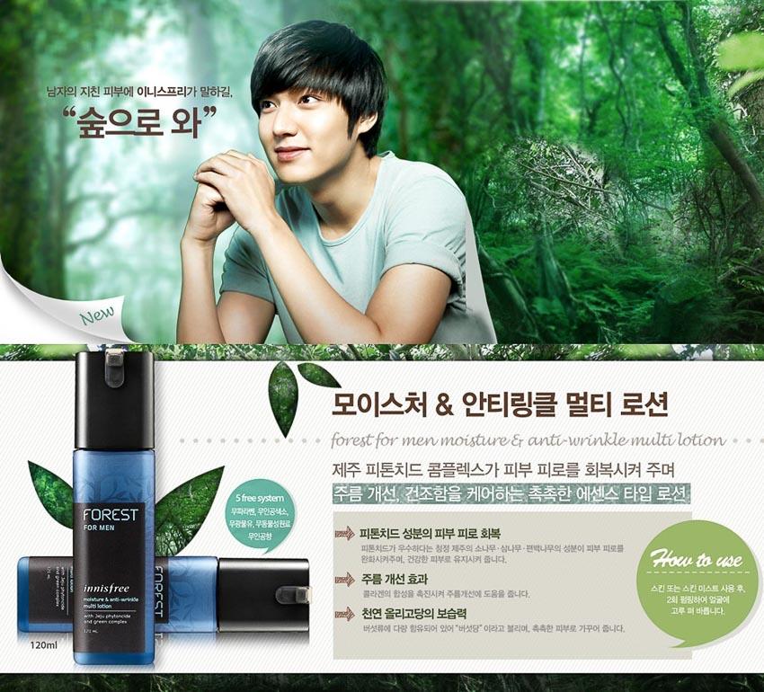Nhãn hiệu Forest dành cho nam giới được Innisfree quảng cáo chiết xuất từ lá trà
