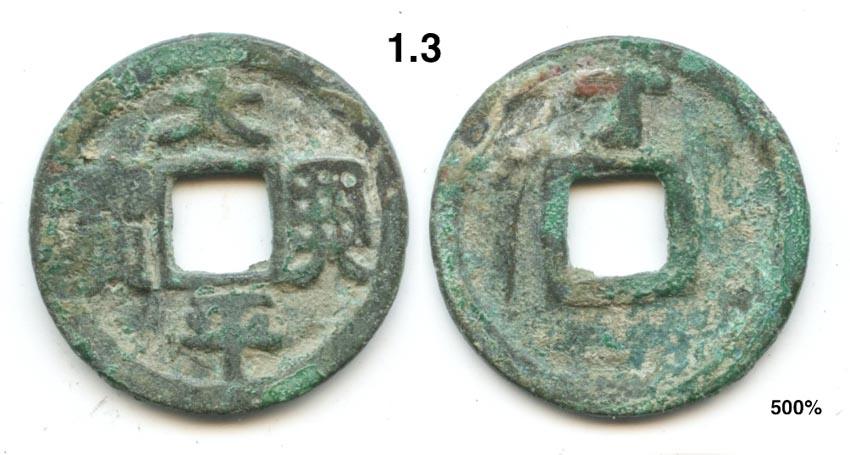 Sự lý thú nhìn từ... đồng tiền Việt Nam - 7