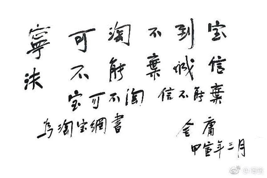Tinh thần võ hiệp Kim Dung và văn hóa xí nghiệp - 2
