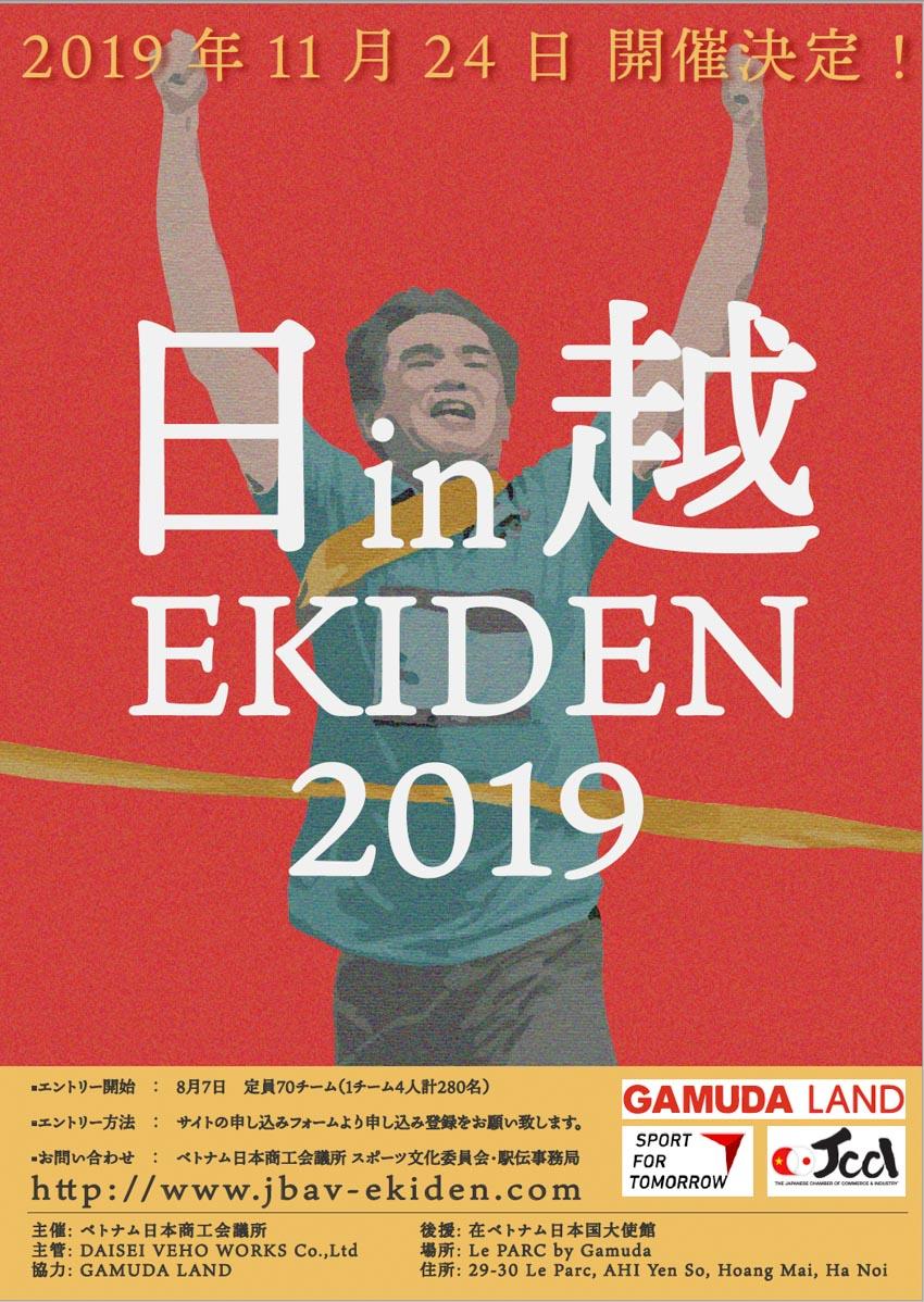 """Cuộc thi chạy Ekiden """"Nhật Bản trong lòng Việt Nam"""" năm 2019 - 3"""