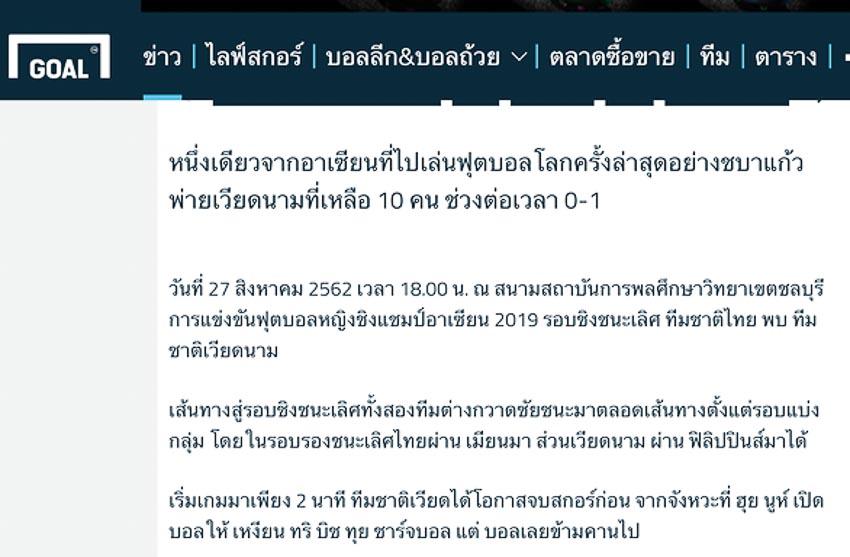 Đội tuyển bóng đá nữ Việt Nam đánh bại tuyển nữ Thái Lan - 2