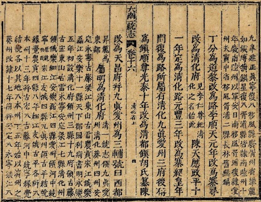 Phát hiện tài liệu quý về danh xưng Thanh Hóa - 1