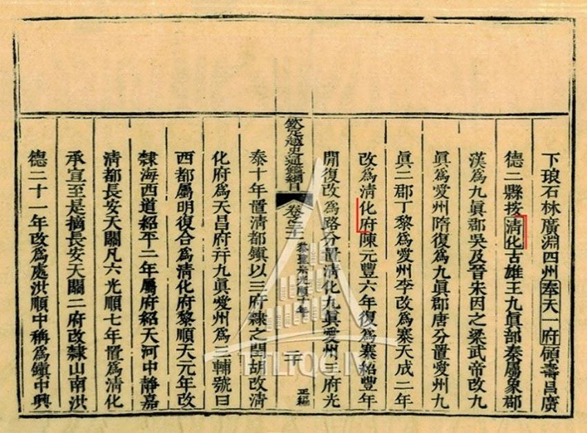 Phát hiện tài liệu quý về danh xưng Thanh Hóa - 3