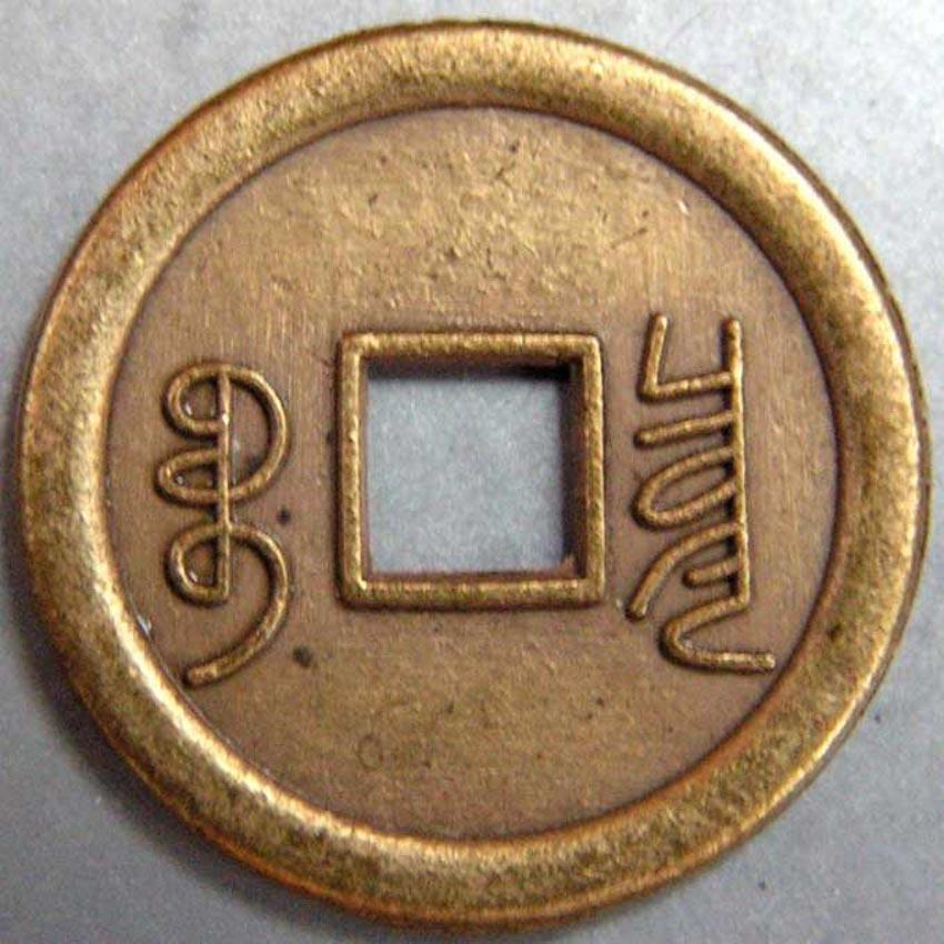 Sự phát minh ra tiền-9