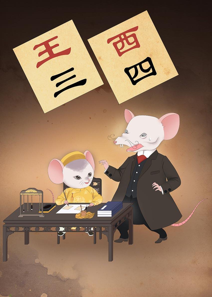 Tạo hình chuột độc đáo trong bộ lịch mừng năm mới 2020-10