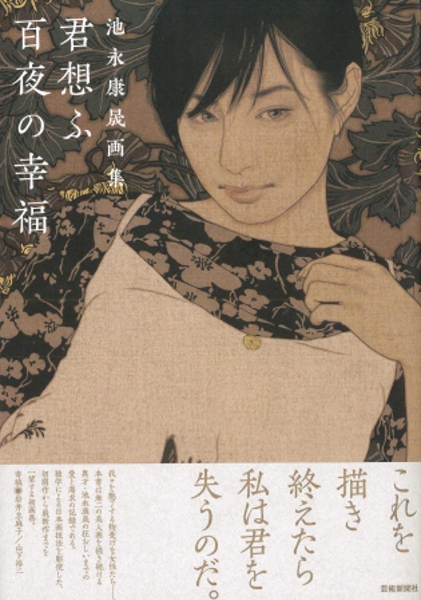 Ikenaga Yasuaki, hoạ sĩ đương đại hồi sinh dòng tranh bijinga của Nhật Bản -5