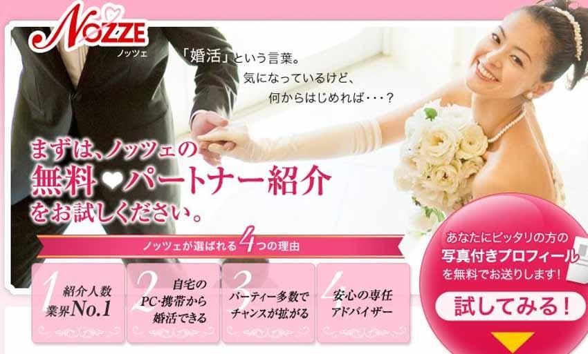 Konkatsu: Xu hướng 'săn vợ, chồng' ở Nhật Bản -4