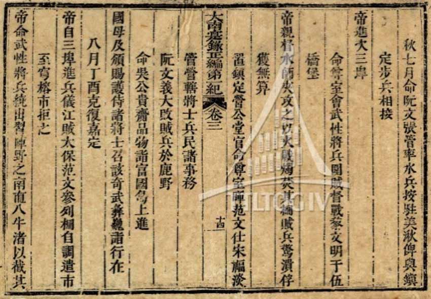 Bến Nghé - Dòng sông tâm linh dưới triều Nguyễn - 1