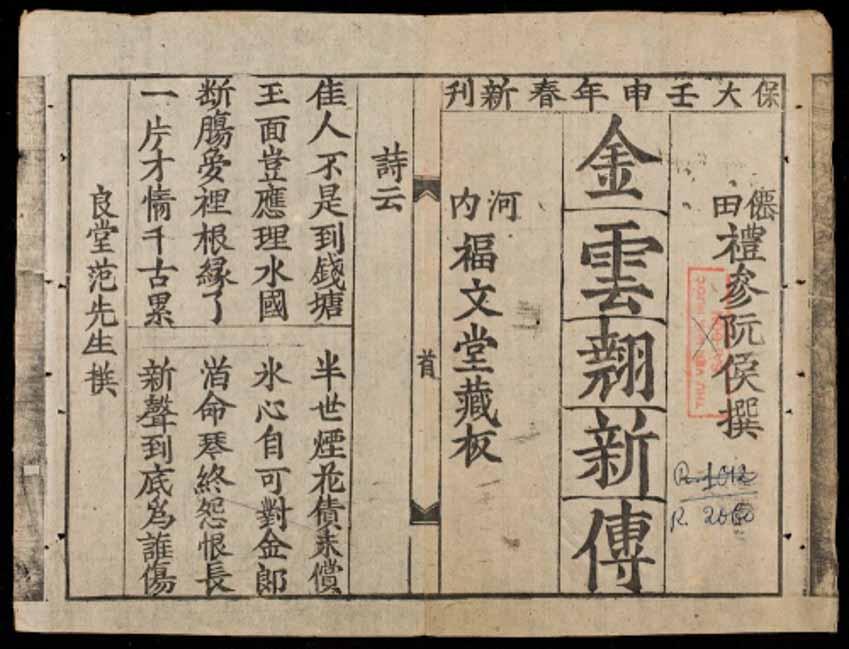 Cuốn từ điển Hán Nôm thuộc loại cổ nhất ở nước ta - 5