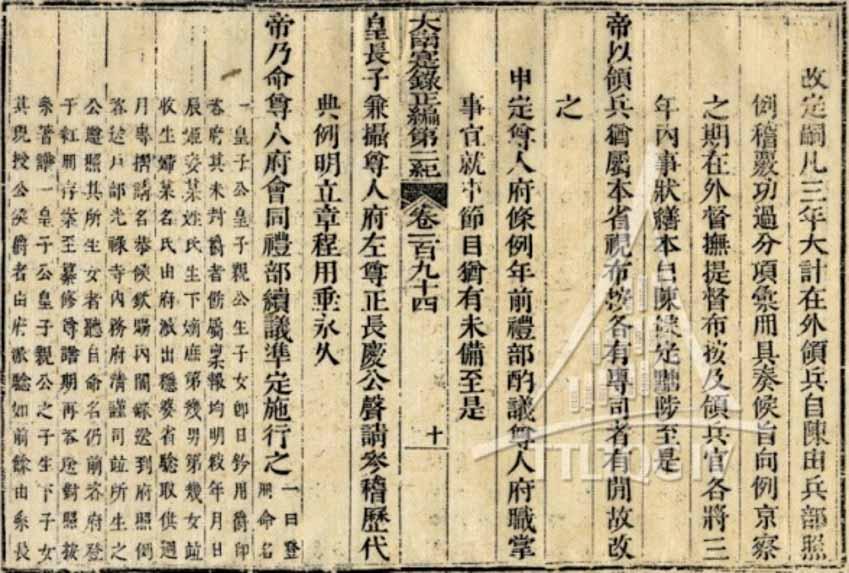 Lễ đầy tháng và thôi nôi trong hoàng cung triều Nguyễn - 1