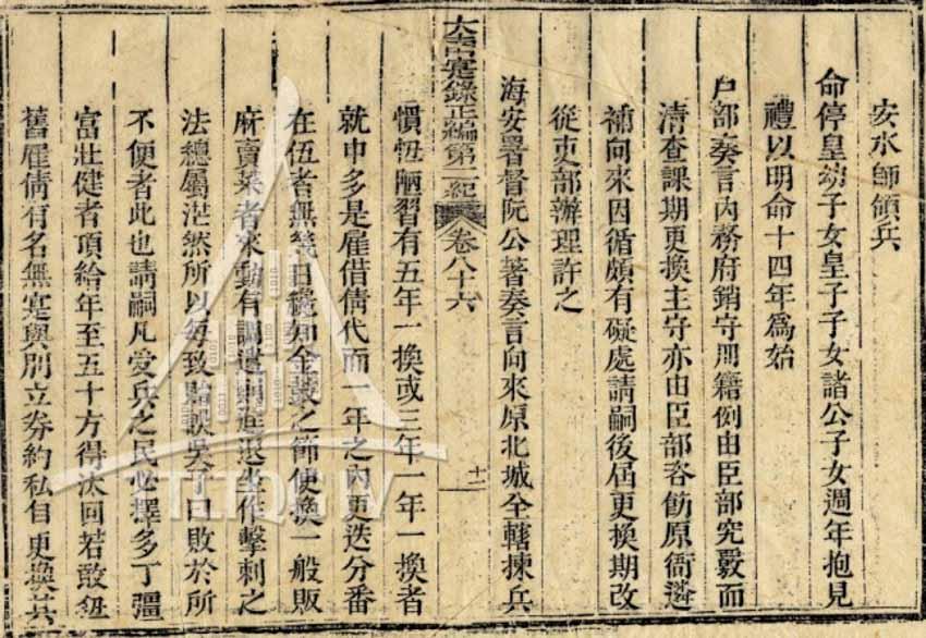 Lễ đầy tháng và thôi nôi trong hoàng cung triều Nguyễn - 3