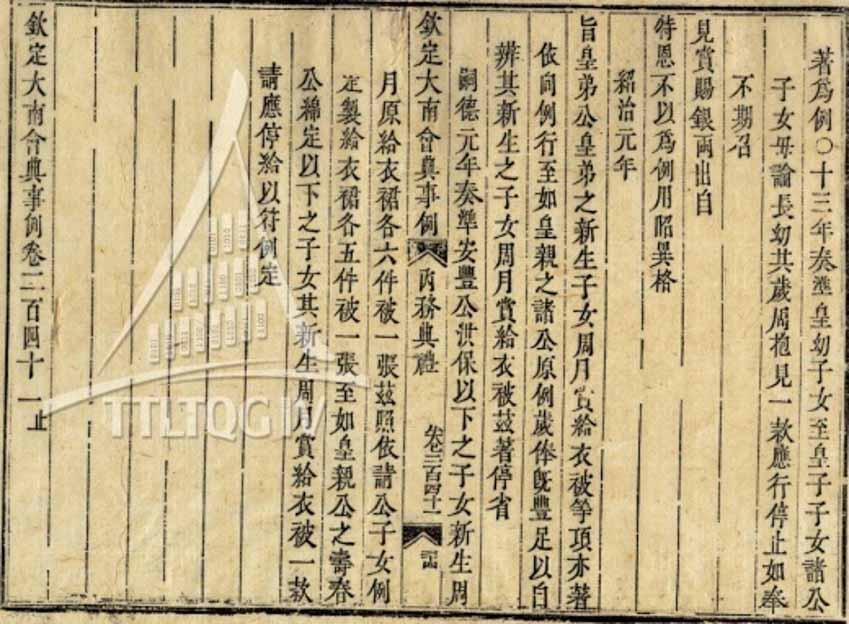 Lễ đầy tháng và thôi nôi trong hoàng cung triều Nguyễn - 4