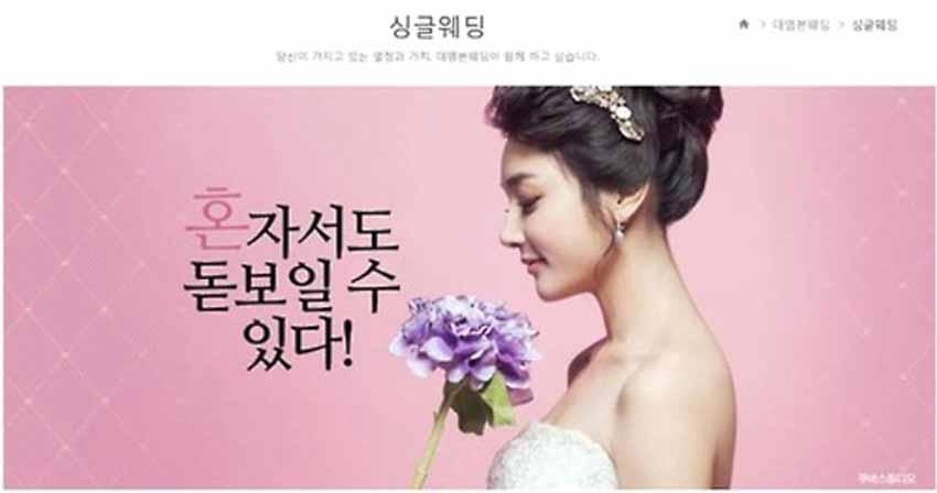 Đám cưới độc thân: Xu hướng thời thượng ở Hàn Quốc - 1
