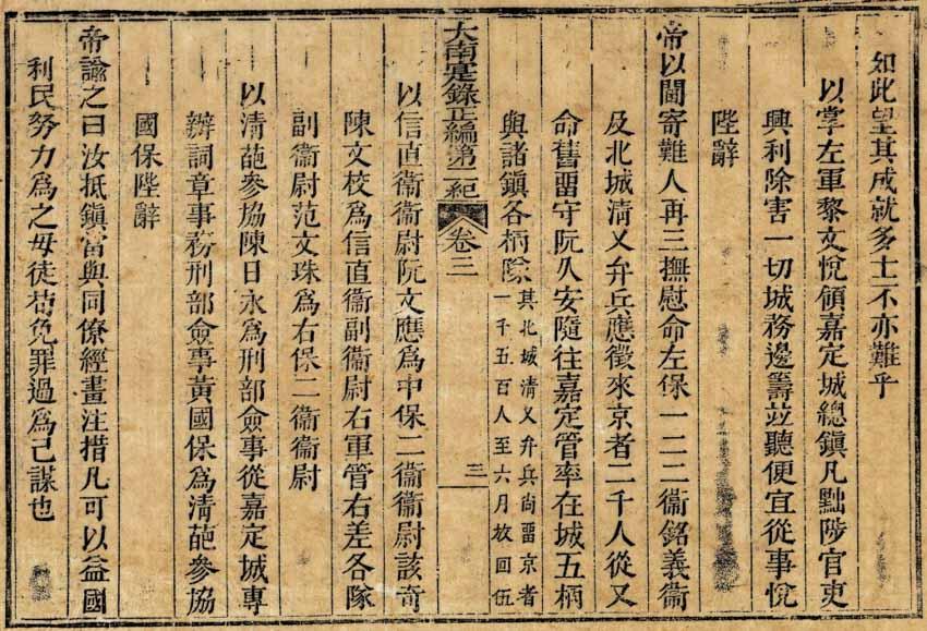 Lê Văn Duyệt và bản án sau khi qua đời - 1