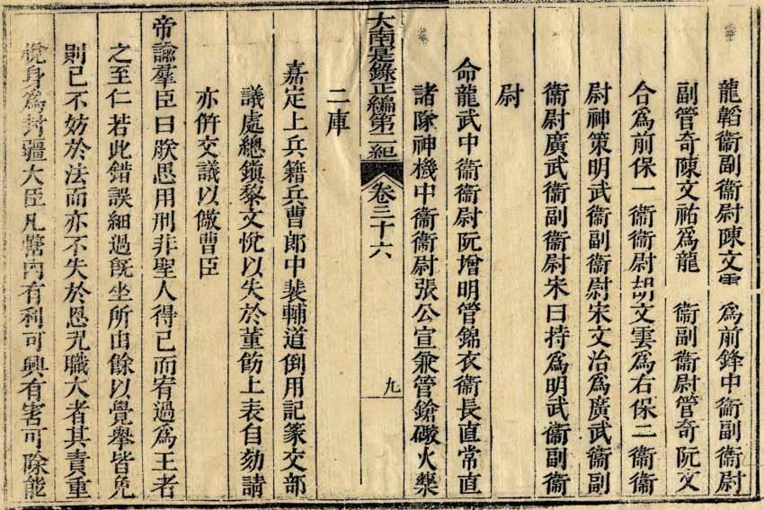 Lê Văn Duyệt và bản án sau khi qua đời - 2