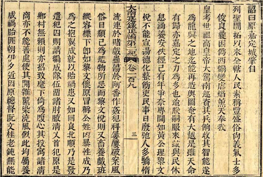 Lê Văn Duyệt và bản án sau khi qua đời - 3