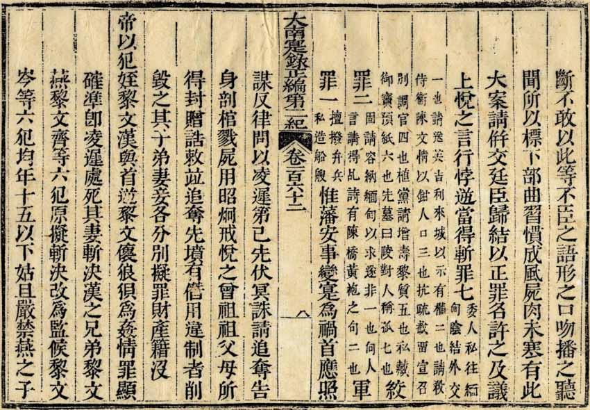 Lê Văn Duyệt và bản án sau khi qua đời - 4