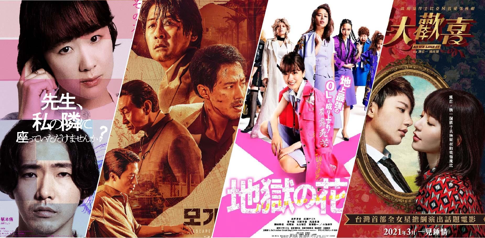 Phim châu Á hay năm 2021 - 18